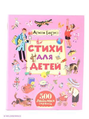 Стихи для детей Издательство АСТ. Цвет: розовый