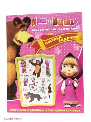 Маша и медведь. Цветные задачки. Книга с переводными картинками. Эгмонт. Цвет: фиолетовый
