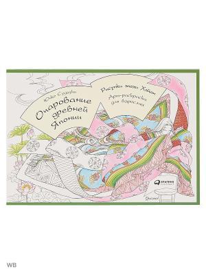 Очарование древней Японии. Рисунки эпохи Хэйан: Арт-раскраска для взрослых Альпина Паблишер. Цвет: белый