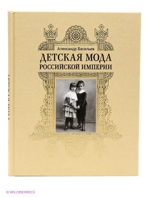 Детская мода Российской империи Альпина нон-фикшн. Цвет: бежевый, золотистый, черный