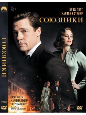 Союзники DVD-video (DVD-box) НД плэй. Цвет: черный, зеленый