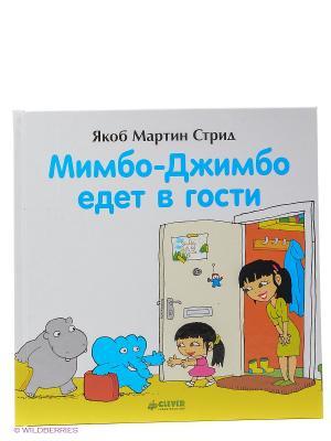 Мимбо-Джимбо едет в гости Издательство CLEVER. Цвет: белый