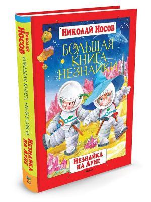 Большая книга Незнайки. Незнайка на Луне Издательство Махаон. Цвет: белый