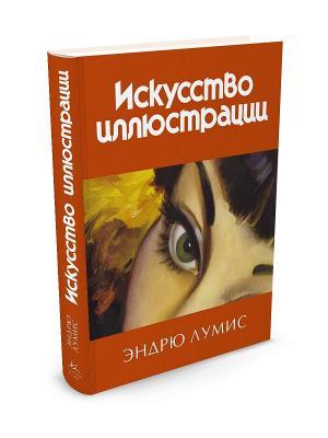 Искусство иллюстрации Издательство КоЛибри. Цвет: белый