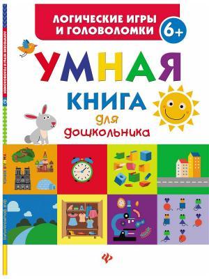 Умная книга для дошкольника Феникс-Премьер. Цвет: белый, зеленый, красный