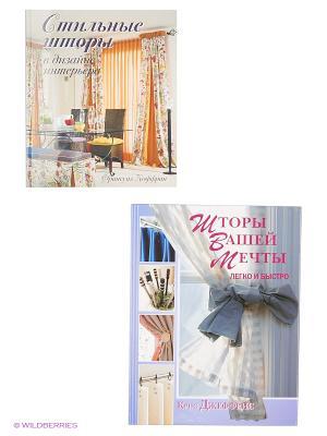 Комплект Стильные шторы вашей мечты Издательство Альбом. Цвет: синий