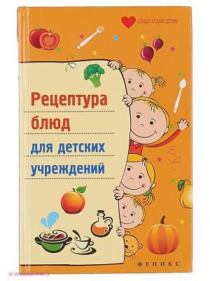 Рецептура блюд для детских учреждений. Феникс. Цвет: белый