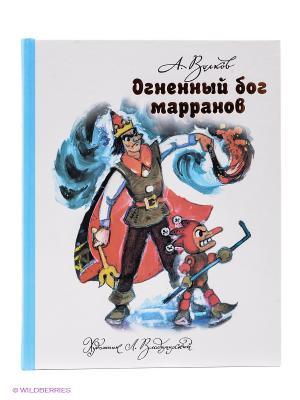 Огненный бог Марранов Издательство АСТ. Цвет: белый