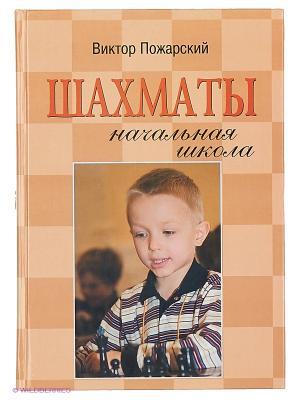 Шахматы: начальная школа. Феникс. Цвет: белый