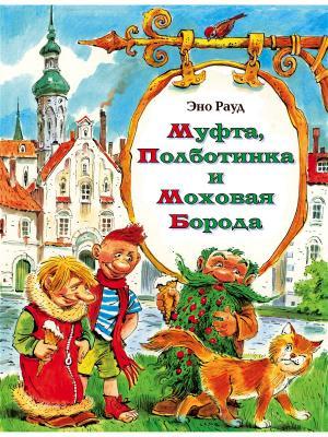 Муфта, Полботинка и Моховая Борода Издательство АСТ. Цвет: белый