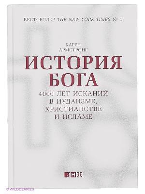 История Бога: 4000 лет исканий в иудаизме, христианстве и исламе Альпина нон-фикшн. Цвет: белый