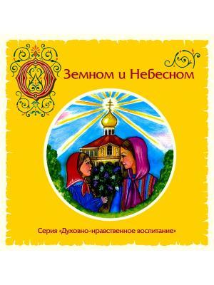 О земном и небесном (компакт-диск MP3) RMG. Цвет: прозрачный