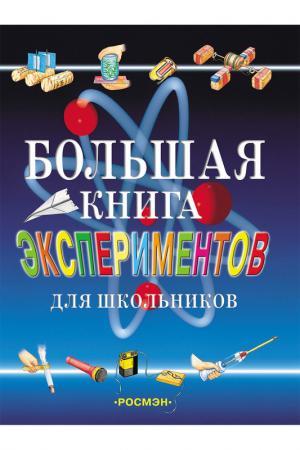 Большая книга экспериментов Росмэн. Цвет: none