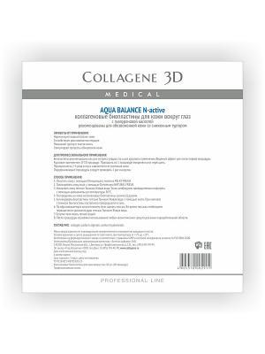 Биопластины для глаз ПРОФ N-актив Aqua Balance № 20 Medical Collagene 3D. Цвет: белый, голубой