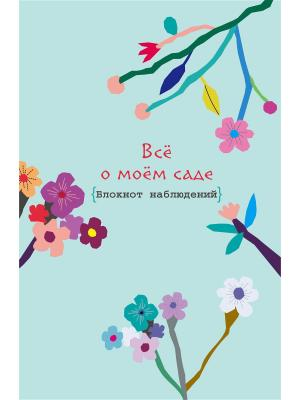 Все о моем саде. Журнал наблюдений (Голубое утро) Эксмо. Цвет: голубой, белый