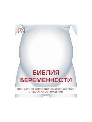 Книга о беременности Издательство АСТ. Цвет: белый