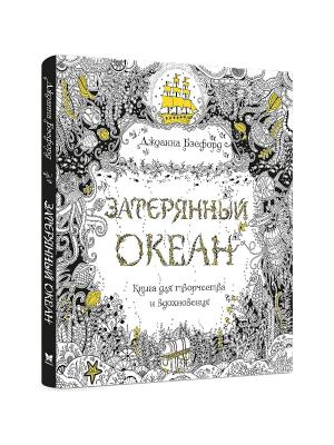 Затерянный океан. Книга для творчества и вдохновения Издательство КоЛибри. Цвет: белый