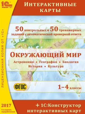 Окружающий мир. Интерактивные карты. 1 - 4 классы. 4-е издание, переработанное 1С-Паблишинг. Цвет: белый