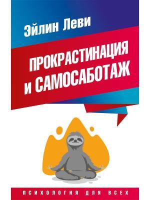 Прокрастинация и самосаботаж Издательство АСТ. Цвет: белый