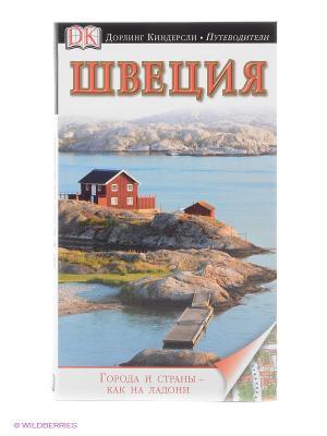 Швеция Издательство АСТ. Цвет: голубой