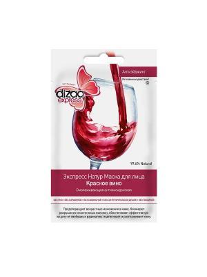 Красное вино. Омолаживающая антиоксидантная экспресс-натумаска для лица с Красным вином. Dizao. Цвет: белый
