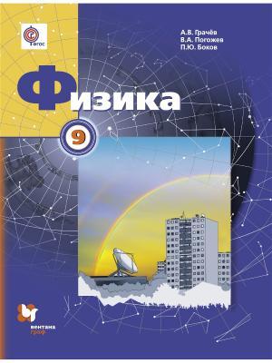 Физика. 9 кл. Учебник. Издание. 2 Вентана-Граф. Цвет: белый