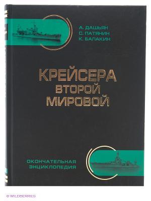 Крейсера Второй Мировой. Окончательная энциклопедия Эксмо. Цвет: черный, зеленый