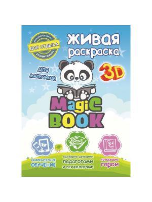 Живая раскраска Magic Book для мальчиков. Цвет: голубой