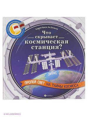 Что скрывает космическая станция? Феникс-Премьер. Цвет: белый