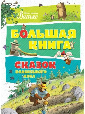Большая книга сказок волшебного леса Издательство Махаон. Цвет: белый