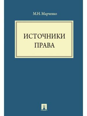 Источники права. Учебное пособие. Проспект. Цвет: белый