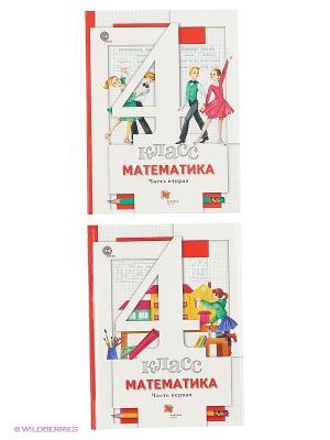 Математика. 4 кл. Под ред. Булычева В. А. Учебник (в двух частях) Вентана-Граф. Цвет: белый