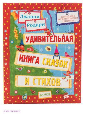 Удивительная книга сказок и стихов Джанни Родари Издательство CLEVER. Цвет: красный