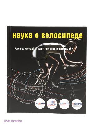 Наука о велосипеде. Как взаимодействуют человек и велосипед Эксмо. Цвет: черный, желтый
