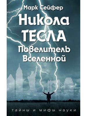 Никола Тесла - Повелитель Вселенной Издательство Манн, Иванов и Фербер. Цвет: белый