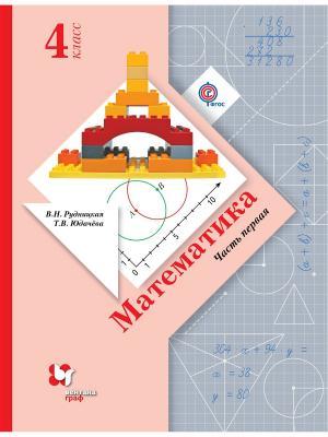 Математика. 4 кл. Учебник Ч.1. Вентана-Граф. Цвет: белый