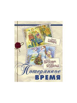 Потерянное время. Литературные сказки для младших школьников Энас-Книга. Цвет: синий