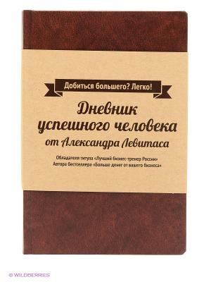 Дневник успешного человека Издательство Манн, Иванов и Фербер. Цвет: темно-коричневый