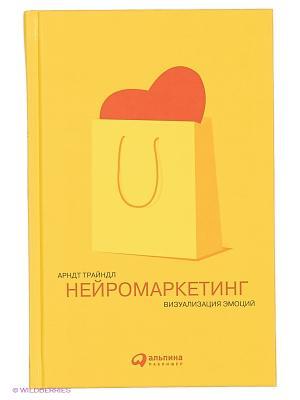 Нейромаркетинг: Визуализация эмоций Альпина Паблишер. Цвет: белый