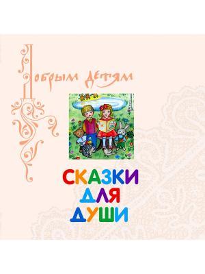 Детские музыкальные сказки. Сказки для души (компакт-диск MP3) RMG. Цвет: персиковый
