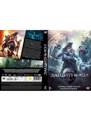 Защитники (2016) DVD-video (DVD-box) НД плэй. Цвет: темно-синий
