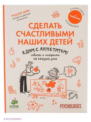 Едим с аппетитом! Сделать счастливыми наших детей Издательство CLEVER. Цвет: бежевый