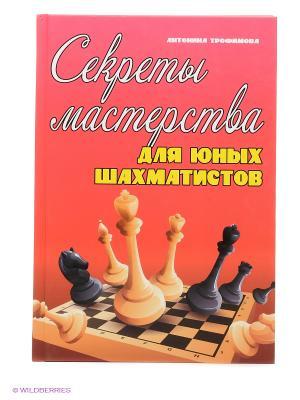 Секреты мастерства для юных шахматистов Феникс. Цвет: белый