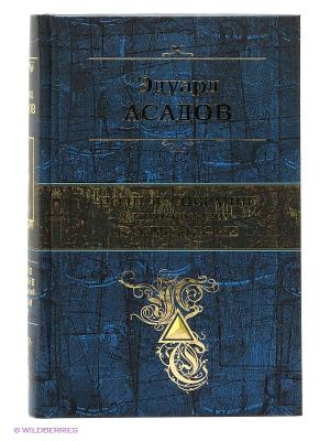 Полное собрание стихотворений в одном томе Эксмо. Цвет: синий