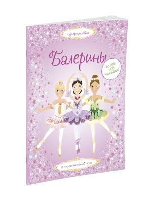 Балерины Издательство Махаон. Цвет: розовый
