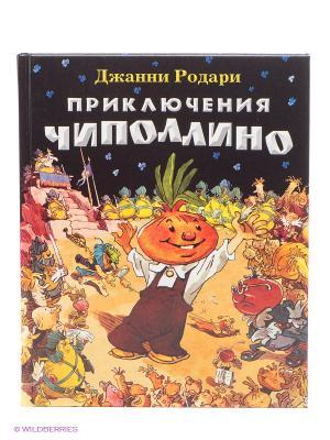 Приключения Чиполлино Эксмо. Цвет: белый, черный, оранжевый