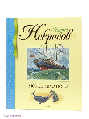 Морские сапоги Издательство Махаон. Цвет: белый