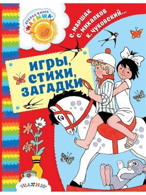 Игры, стихи, загадки Издательство АСТ. Цвет: белый
