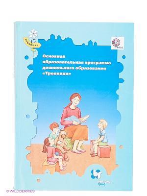 Основная образовательная программа дошкольного образования Тропинки. Программа. Издание. 2 Вентана-Граф. Цвет: белый