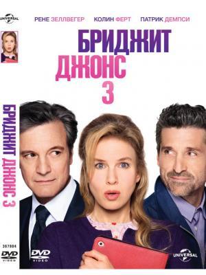 Бриджит Джонс 3 DVD-video (DVD-box) НД плэй. Цвет: темно-фиолетовый, белый, красный